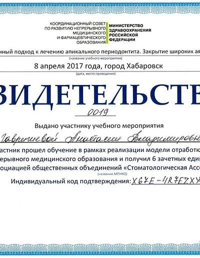 6-Гавришева