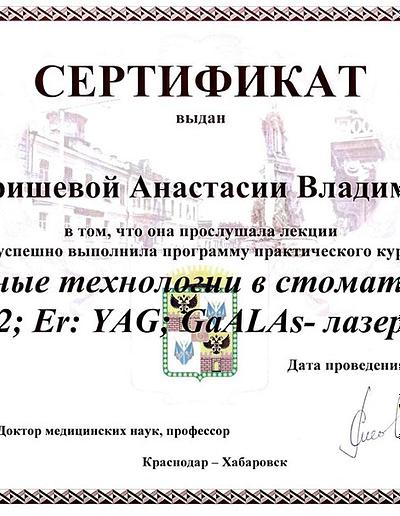 8--Гавришева
